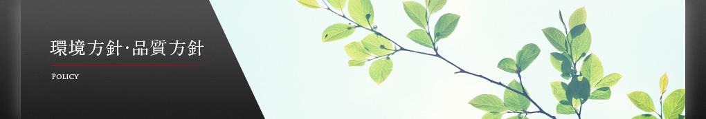 環境方針・品質方針