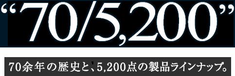 """""""70/5,200"""" 70余年の歴史と、5200点の製品ラインナップ。"""