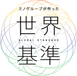 ミノグループが作った世界基準