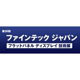 第26回ファインテックジャパン
