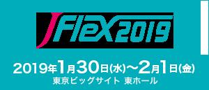 コンバーティングテクノロジー総合展 J-Flex2019