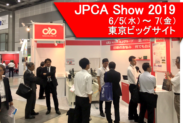 JPCA2019-photo