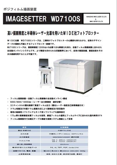 イメージセッターWD7100S